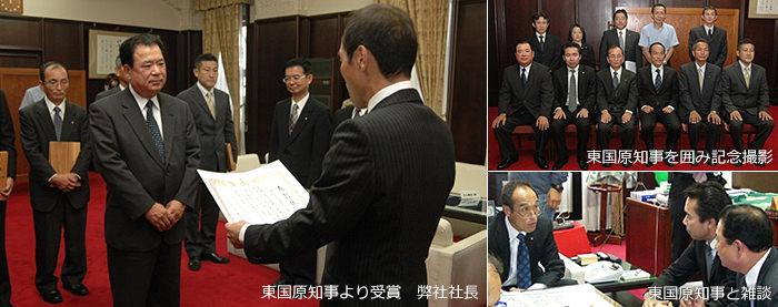 宮崎の「頑張る中小企業」表彰の様子