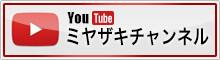 ミヤザキチャンネル(YouTube)