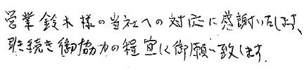 営業鈴木様の当社への対応に感謝いたします。引き続き御協力の程、宜しくお願いいたします。
