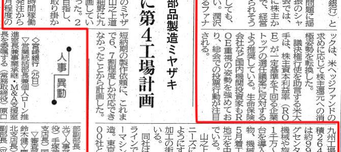 宮日新聞さんに掲載されました\(◎o◎)/!