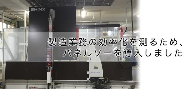 製造業務の効率化を測るため、パネルソーを導入しました