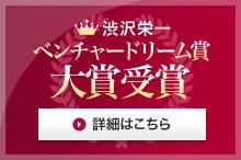 渋沢栄一 ベンチャードリーム賞 大賞受賞|詳細はこちら