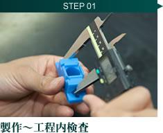 STEP1 製作~工程内検査