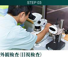 STEP3 外観検査(目視検査)
