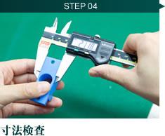 STEP4 寸法検査