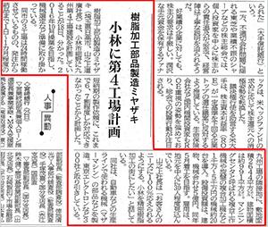 宮日新聞に弊社が宮崎県小林に第4工場を計画しているという記事が掲載されました。