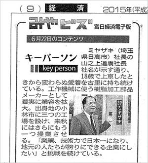 宮日新聞の「みやビズ キーパーソン」に弊社の山之上道廣社長が紹介されました。