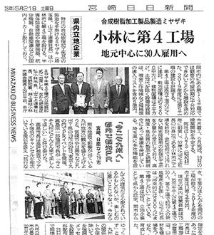 宮日新聞にて、小林市に建設予定の弊社、九州第4工場における記事「地元中心に30人雇用へ」が掲載されました。