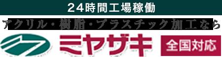 株式会社ミヤザキ