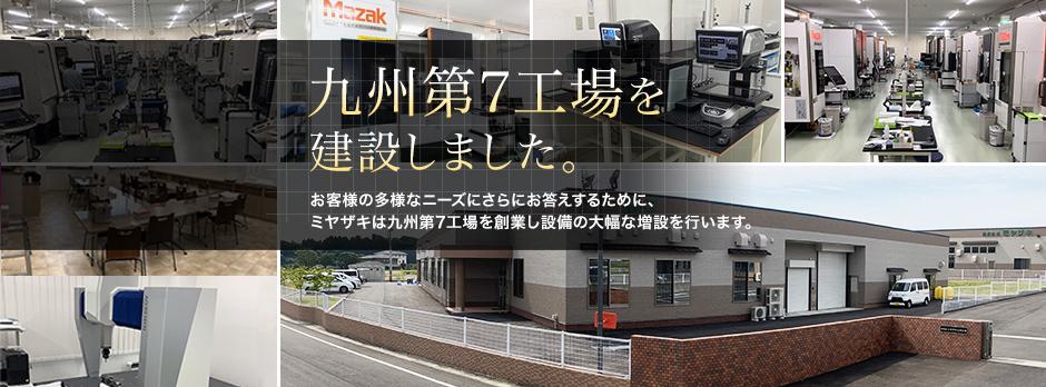 九州第5工場を建設中です。